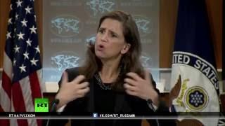 RT — Госдепу: США обвиняют РФ в несоблюдении обязательств по Сирии, но соблюдают ли они свои?