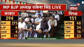 MP BJP अध्यक्ष राकेश सिंह LIVE   Parliament Monsoon Session 2018   News18 India