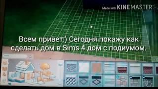 как сделать дом с подиумом в Sims 4)