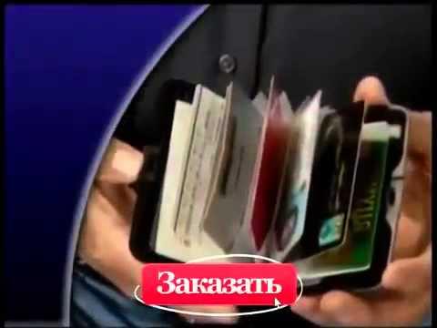 Женские и мужские карманные визитницы для дисконтных карт в интернет магазине комус. Доступен заказ кожаных визитниц для пластиковых карт онлайн на сайте и по ☎ 8(800)200-33-83. Бесплатная доставка при оптовом заказе!