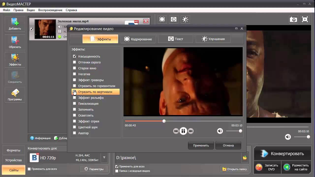 Программа для обрезание видео