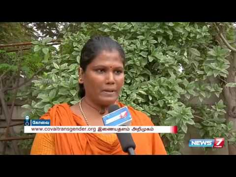 First website for transgenders launched in Coimbatore | News7 Tamil