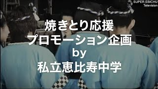 【HD】エビ中CM 「サークルKサンクス焼き鳥全品20円引き!!」イベント予告【私立恵比寿中学】