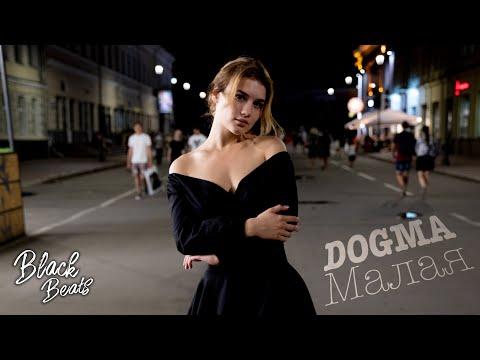 Artem Dogma - Малая (Премьера трека 2018)