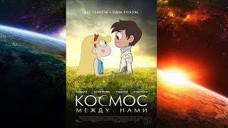 Стар против сил зла # Трейлер Космос между нами (2017) (Пародия)