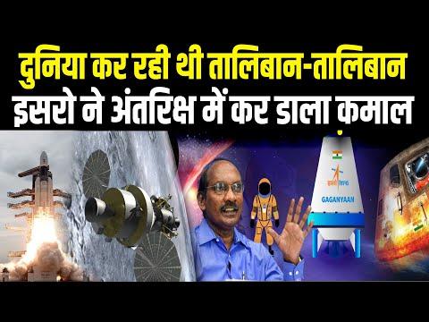 ISRO ने बना डाला अंतरिक्ष में भूचाल लाने वाला रॉकेट इंजन, Mission Gaganyaan पर भारत की बड़ी जीत