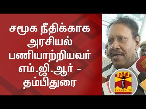 MGR did Politics to maintain social justice - Thambidurai | Thanthi TV