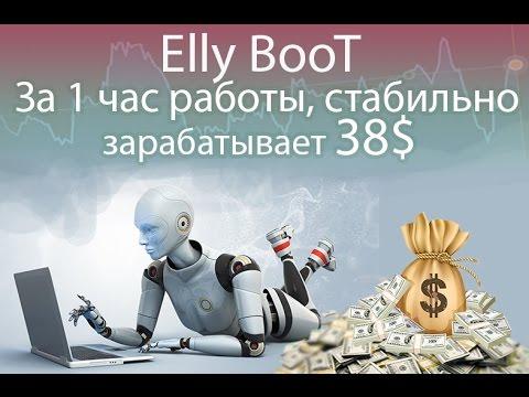Expert option - торгует робот Elly BooT . Новая функция, перекрытие убытка после нового сигнала.