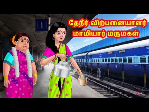 தேநீர் விற்பனையாளர் மாமியார் மருமகள் | Mamiyar vs Marumagal | Tamil Stories | Tamil Kathaigal