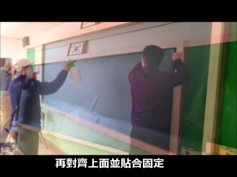 水擦黑板 綠膜貼合在原板面示範影片 - YouTube