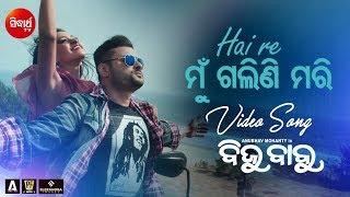 Hai Re Mun Galini Mari Full Romantic Song Film Biju Babu Anubhav & Supriya