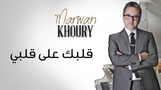 Marwan Khoury - Albak Ala Albi (Official Audio) - (مروان خوري - قلبك على قلبي (النسخة الأصلية