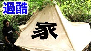水溜り村に超巨大テントを作ったら快適すぎたww thumbnail