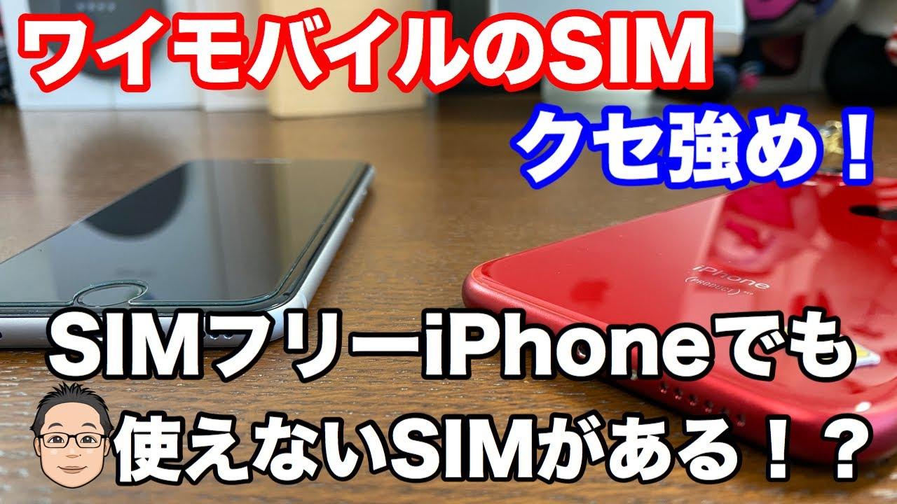 モバイル sim ワイ ロック 解除 マイ