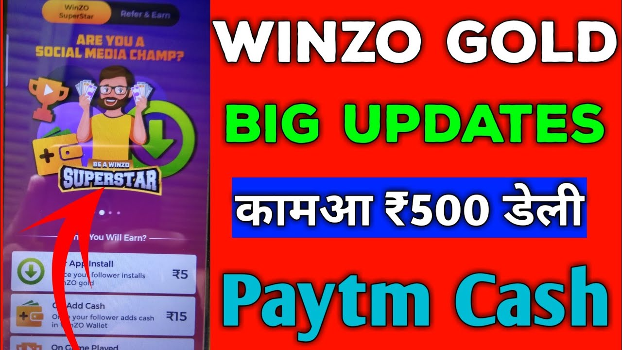 Winzo Gold Big Update अब कामआ डेली ₹500 Paytm Cash |  WinZo Gold SuperStar Update | TrickySK