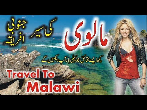 History of Malawi | Travel to Malawi| Full Documentary About Malawi In Urdu & Hindi | مالوی کی سیر