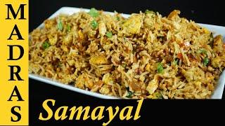 Muttai Sadam Recipe in Tamil | Egg Rice in Tamil | முட்டை சாதம் | Lunch box recipes in Tamil