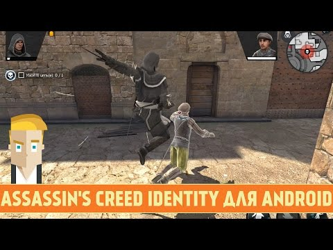 ASSASSINS CREED IDENTITY ДЛЯ ANDROID