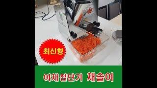 야채절단기 채슬이-당근,오이 채썰기영상