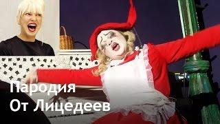 Смешная <b>пародия</b> от Лицедеев. <b>Sia Chandelier</b> cover