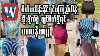 Gambar cover ျမန္မာအုိး Tik Tok အလန္းဇယားစုေဆာင္းမူမ်ား #2| Myanmar Tik Tok
