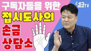 [탐나는 일상] [손금] 구독자님들 위한 보너스영상☆손금 선물이 왔어요~