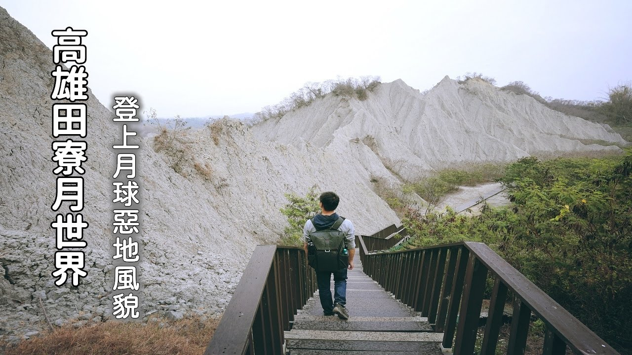 高雄田寮月世界荒蕪大地!帶你走一圈猶如月球般的惡地風貌,近距離感受光禿禿的山丘