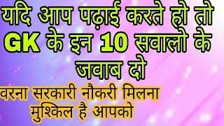 Gk//general knowledge /delhi police /railway gk /upsi gk in hindi