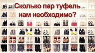 как выбрать туфли / Сколько пар туфель должно быть в гардеробе