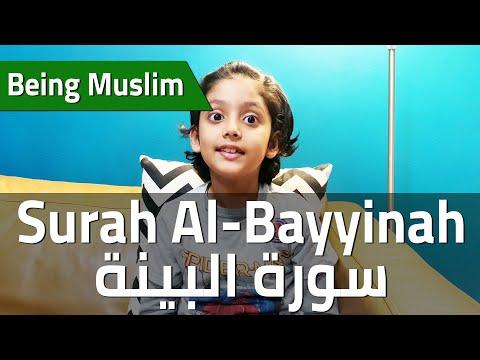 Surah Al Bayyinah (The Clear Evidence)    سورة البينة - Recitation By Rohail (with Subtitles)