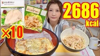 【MUKBANG】 [10 Salad Chicken] Fast And Easy Cheese Chicken With Oiled Salad! 2686kcal [CC Available]