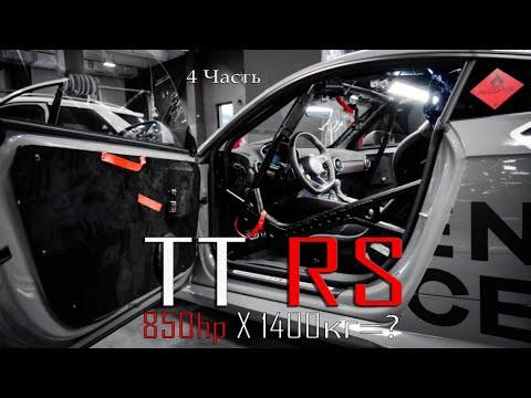Audi TTRS Colibri. 850 сил Х 1400 кг = ?