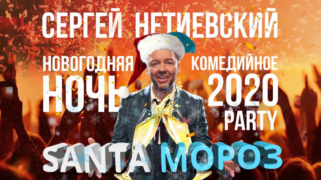 """Новогоднее Комедийное Party 2020 """"SANTA МОРОЗ""""  ведуший -  """"Уральский пельмень"""" СЕРГЕЙ НЕТИЕВСКИЙ."""