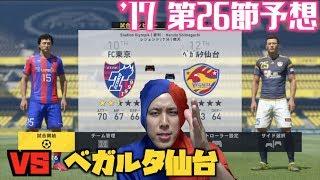 【公式】プレビュー:FC東京vsベガルタ仙台 明治安田生命J1リーグ ...