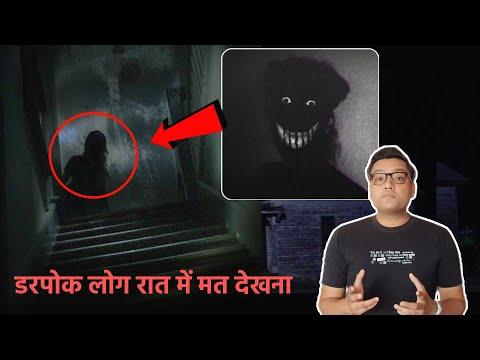 कैमरे में कैद सच्ची भूतीया घटना - Real Scary Ghost Caught on CCTV Camera