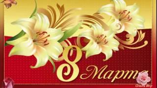 Поздравления с 8 марта. Видео открытки.