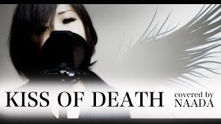 ã€�フル/歌詞】KISS OF DEATH Produced by HYDE 中島美å...