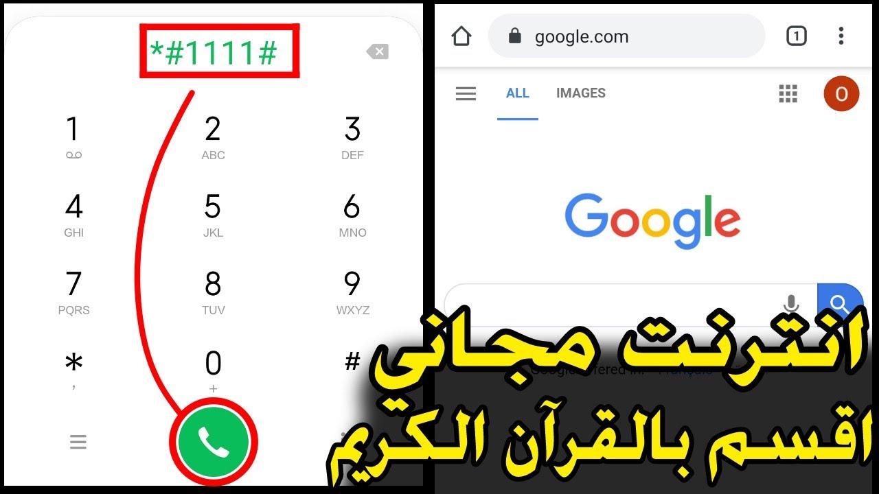 اقسم بالله كود سري جديد يمنحك انترنت مجاني سريع بمجرد ادخاله في هاتفك ولكل الدول العربية