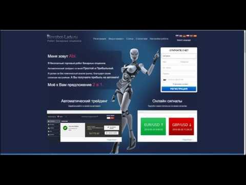 Бинарный робот для торговли опционами Abi