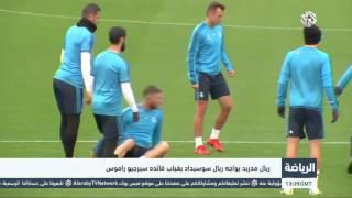 التلفزيون العربي | ريال مدريد يواجه ريال سوسيداد بغياب قائده سيرجيو راموس