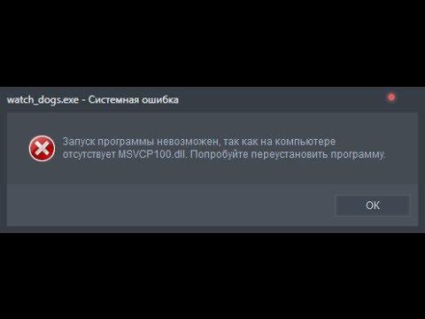 WATCH DOGS MSVCP100 DLL