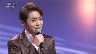 竹島宏の歌MAX 2020/9/6放送分 新沼謙治さん1986年(昭和61年)のヒット曲「情け川」です。 代々木上原のライブハウスにて定期的にライブを開催しているそうです。
