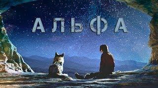 Альфа — трейлер (fan version)