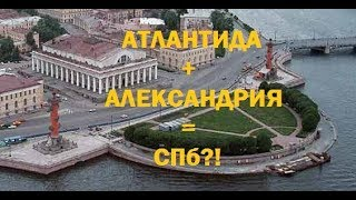 Атлантида = Александрия?!