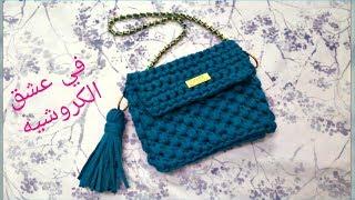 شنطه / بورتفيه كروشيه بخيط الكليم بغرزة الحشو العميقه DIY bag crochet by t-shirt yarn YouTube