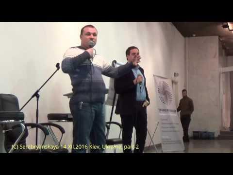 Тренинг  Пьюселика для ветеранов АТО,  День 3, часть 2. 14.XII.16 Kiev, Ukraine Сударкин Вовченко