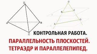 Контрольная работа по теме:Параллельность плоскостей.Тетраэдр и Параллелепипед.