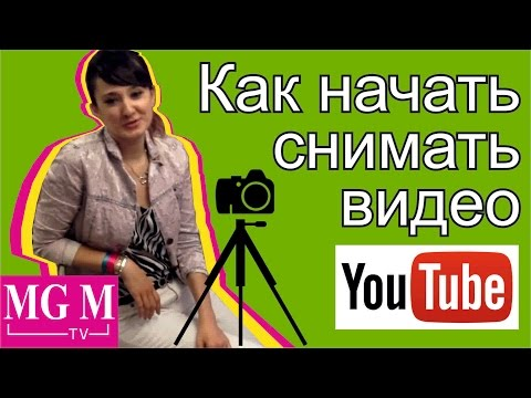 видео: vlog #1. Как начать снимать видео на youtube?