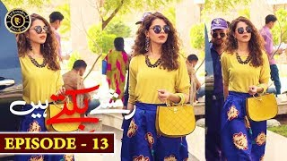 Rishtay Biktay Hain | Episode 13 | Top Pakistani Drama