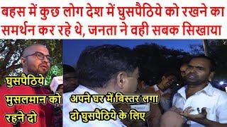 घुसपैठिये देश के लिए खतरा, जनता की बाते किसी को अच्छी नहीं लगेगी | Public Views India Amit Shah NRC